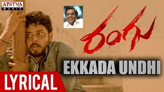 Ekkada Undi Lyrical | Rangu Songs | Thanish , Priya Singh | Yogeshwara Sharma