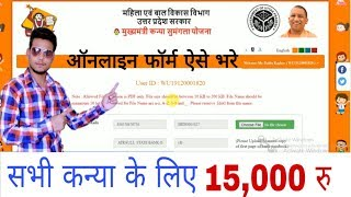 कन्या सुमंगला योजना ऑनलाइन फॉर्म , APPLAY ONLINE KANYA SUMANGLA YOJANA | Tech Raghav