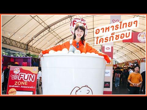 เที่ยวงานอาหารไทยๆ ไปถ่ายรูปชานมยักษ์ 3 เมตร