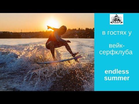 Вейксерф в городе: клуб Endless Summer