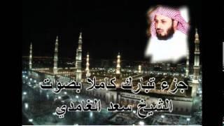 جزء تبارك كامل بصوت الشيخ سعد الغامدي Juz Tabarak by Saad Al Ghamdi