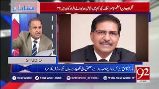 Caretaker Information Minister Ali Zafar exposed by Rauf Klasra   5 June 2018   92NewsHD