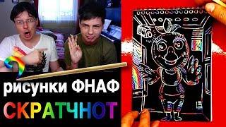 ЧИКА из 5 Ночей с Фредди / рисунки ФНАФ на СКРАТЧНОТ