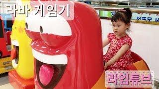 토이저러스 라바 레드 게임기 타요 자동차 타기 Larva Red Game Ride Toys Tayo Car ТАЙО автобус 라임튜브