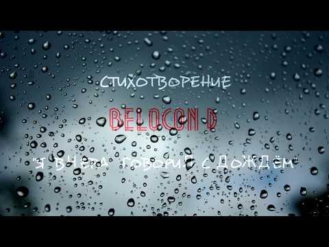 """Дмитрий Белоконь - """"Я вчера говорил с дождем"""". Читает Максим Калужских"""