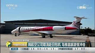 [中国财经报道]关注韩日贸易摩擦 韩日关系紧张 部分航线陆续停飞| CCTV财经