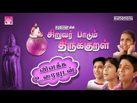 Siruvar Padum Thirukkural | Thirukkural for Children | With Tamil Explanations