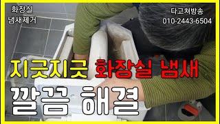 화장실 냄새제거 010-2443-6504