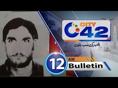 News Bulletin | 12:00 AM | 15 January 2018 | City 42