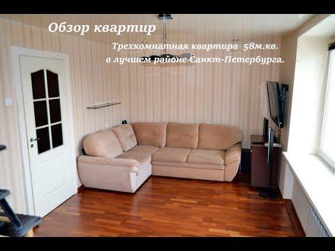 Трехкомнатная квартира в лучшем районе города Санкт-Петербурга