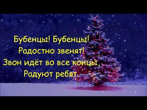 Jingle Bells , Lyrics Russian, русская версия