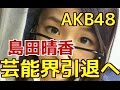 AKB48島田晴香、芸能界引退へ の動画、YouTube動画。