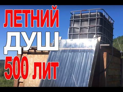 Летний душ на 500 литров!