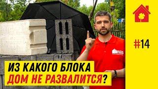 видео Керамзитобетон