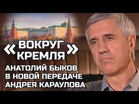 «Вокруг Кремля». Анатолий