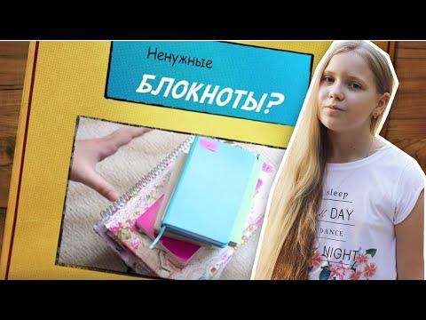 Подо Что Использовать Блокноты?  Ненужные блокноты? смотреть онлайн