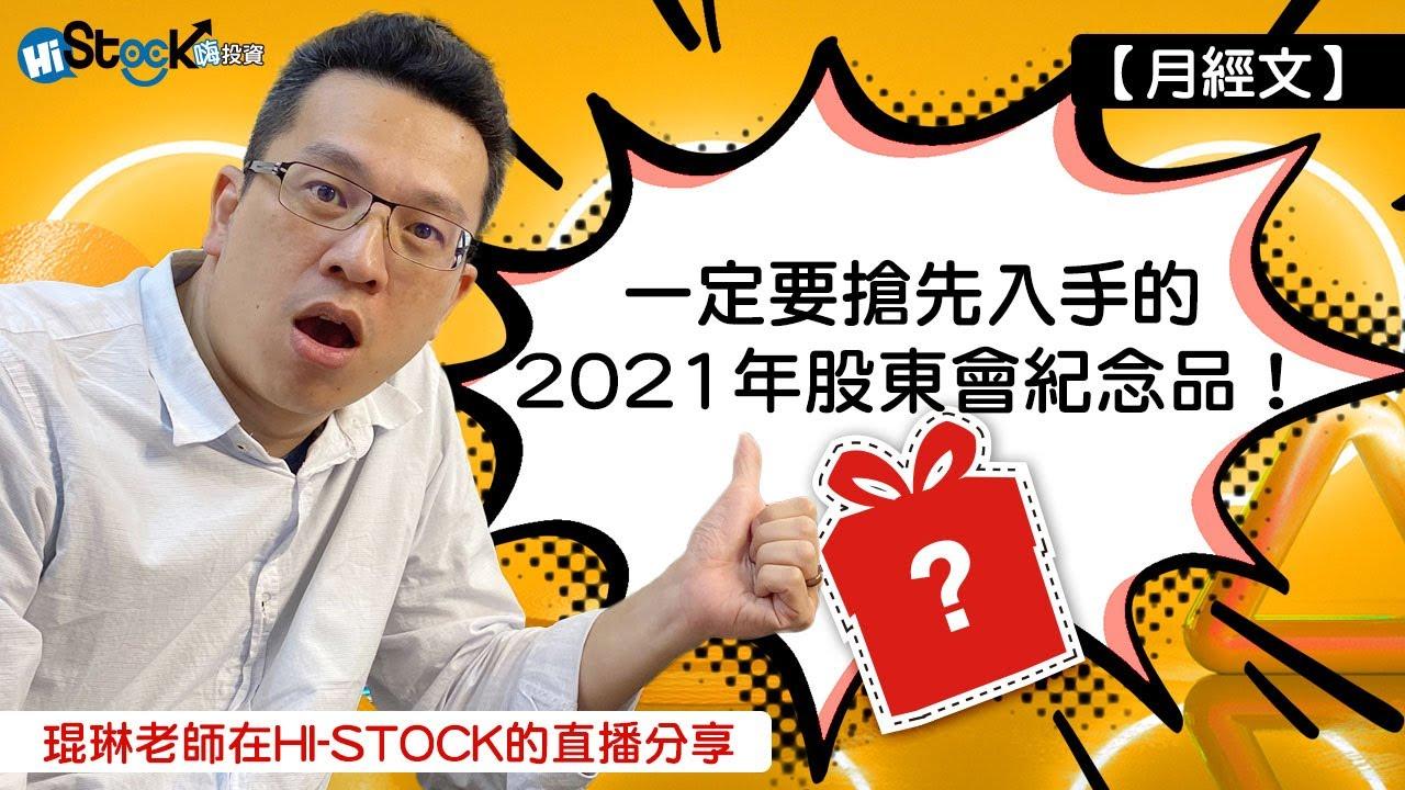 唉呦!2021年你一定要搶鮮入手的股東會紀念品!
