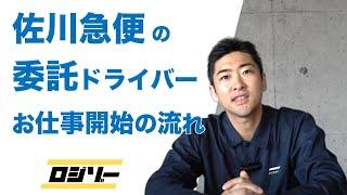 佐川急便の委託ドライバーのお仕事開始の流れ