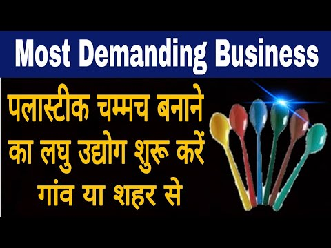 Plastic Disposable Spoons / Fork Manufacturing Business Idea in India, Creative Business Ideas,SMM