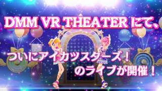 TVアニメ「アイカツスターズ!」のセカンドシーズン「星のツバサ」シリ...