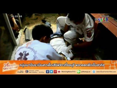 เรื่องเล่าเสาร์-อาทิตย์ หนุ่มเมาปีนระเบียงหาเด็กเสิร์ฟสาวที่ชลบุรี พลาดตกตึกเจ็บสาหัส (30พ.ค.58)