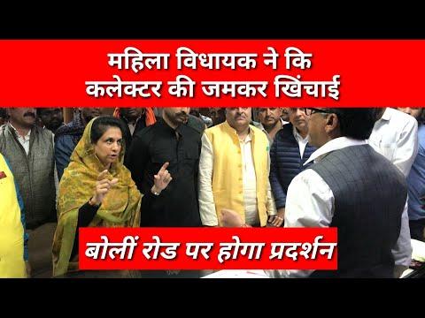 Dewas news, महिला विधायक ने की कलेक्टर की जमकर खिंचाई, पूछा गरीबों का नुकसान क्यों किया