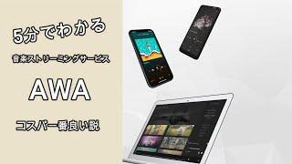 【5分でわかる】音楽ストリーミングサービス「AWA」について screenshot 5