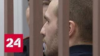 Смотреть видео Два года за смертельное ДТП: суд вынес приговор гонщику с Бауманской - Россия 24 онлайн