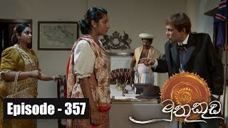 Muthu Kuda | Episode 357 19th June 2018 Thumbnail