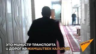 Почему министр транспорта Кыргызстана убегал от корреспондента Sputnik