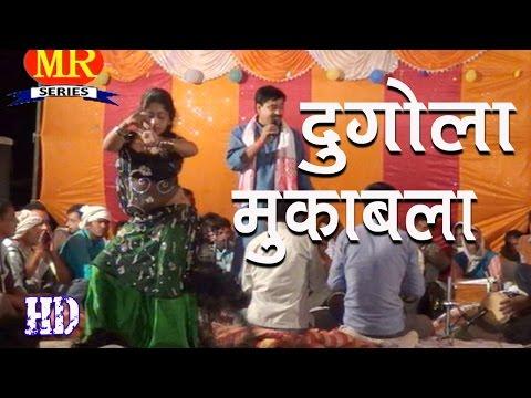 मँगिया के दुश्मन दहेज़ ❤❤ Bhojpuri Dugola Mukabala 2017 New Chaita Songs ❤❤ Tarkeswar Singh [HD]