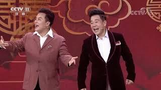 [梨园闯关我挂帅]二人台《拜大年》 表演:奇志 张伟| CCTV戏曲
