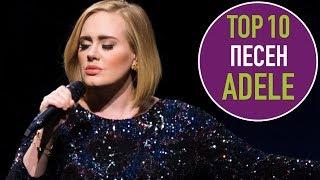 ТОП 10 ПЕСЕН ADELE | TOP 10 ADELE SONGS