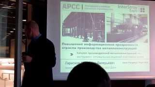А.В.Ларионов Каталог производителей металлоконструкций АРСС, как инструмент продвижения на рынок