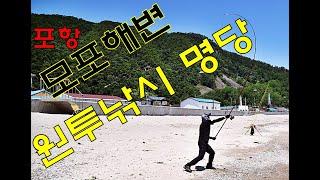 성대 원투낚시 특급 명당 포항 모포해변 항공 촬영