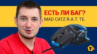 Обзор игровой мыши Mad Catz R.A.T. TE.✔
