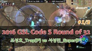 [2016 GSL Code S] 32강 Group E 조성호(P) vs 서성민(P) 1경기 [afreecatv]