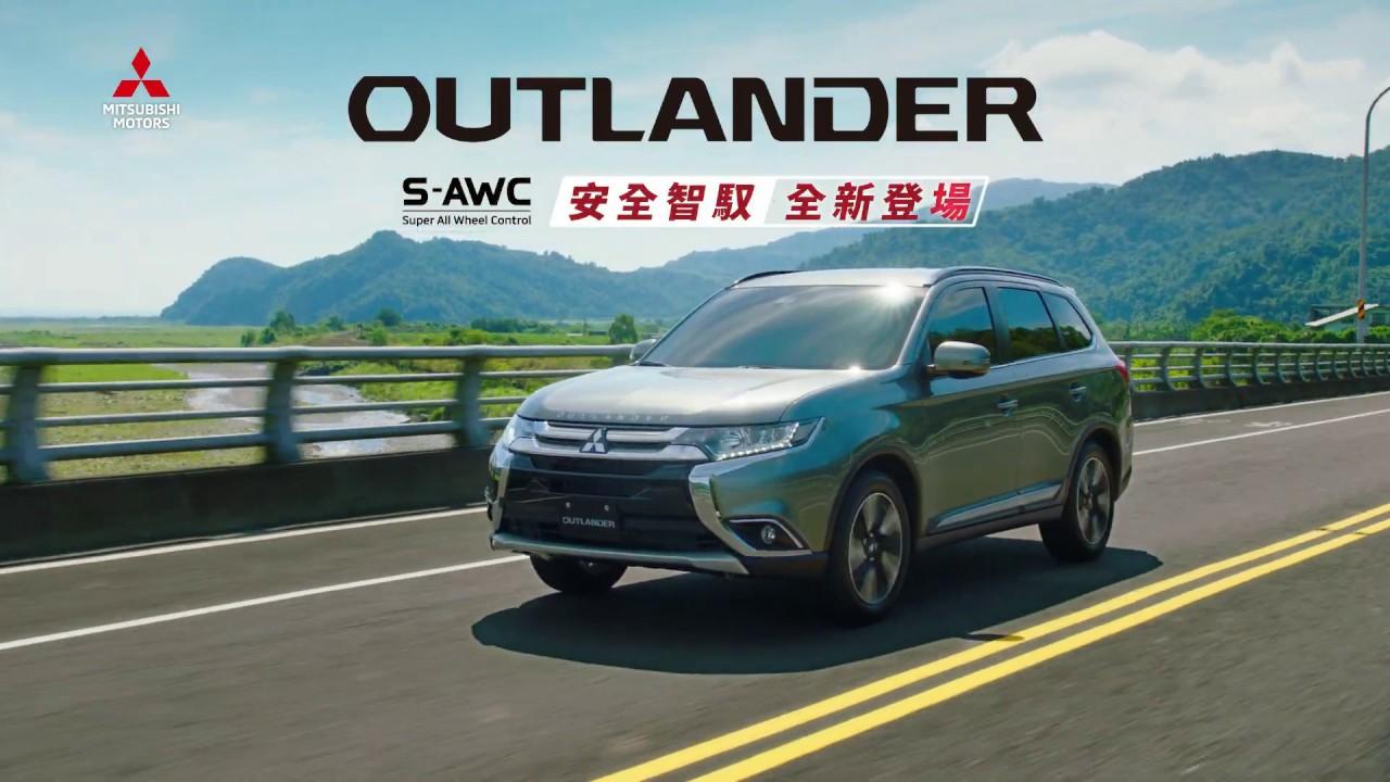OUTLANDER S-AWC 安全智馭 全新登場 | 乘載家的無限可能
