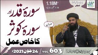 Surah Qadr or Surah Kausar Ka Amal | Ubqari Shab E Jumah Dars | Vol 603 |SheikhulWazaif| 24June 2021