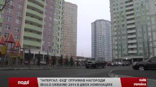 видео  Інтергал-Буд у Київі
