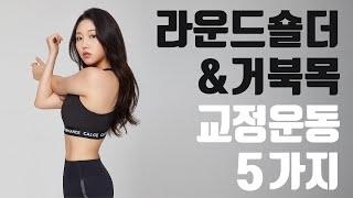 라운드 숄더 ,& 거북목 교정 운동 , 스트레칭…