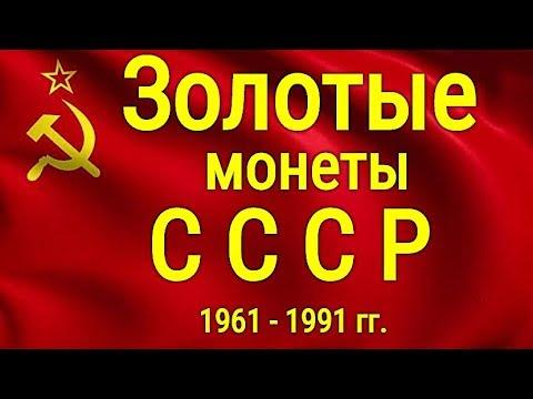 Золотые монеты СССР 1961 1991гг