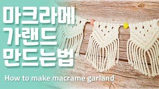 자투리줄로 만든 마크라메 가랜드