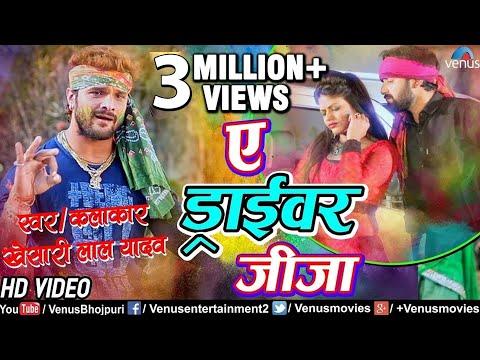 2018 भोजपुरी होली का सबसे हिट - A Driver Jeeja -Khesari Lal Yadav - Superhit Bhojpuri Holi Song 2018
