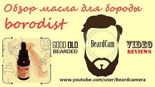 Обзор масла для бороды от компании borodist нанесение с использованием щетки