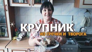 Крупеник из гречки и творога ! Старинный русский рецепт