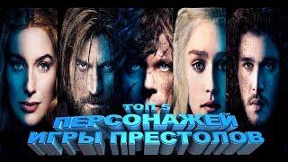 """ТОП-5 ПОПУЛЯРНЫХ ПЕРСОНАЖЕЙ """"ИГРЫ ПРЕСТОЛОВ"""""""