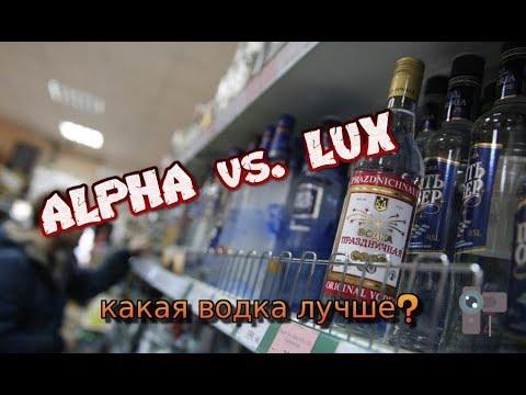 Альфа или Люкс ? (какая водка лучше)