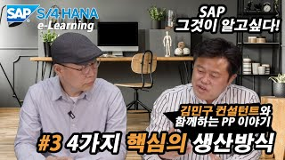 [SAP 그것이 알고싶다!] 3/4. 4가지 핵심의 생산방식 / 김민구 컨설턴트와 함께하는 PP 이야기
