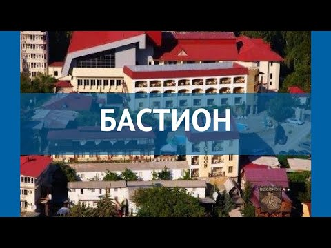БАСТИОН 3* Россия Крым обзор – отель БАСТИОН 3* Крым видео обзор